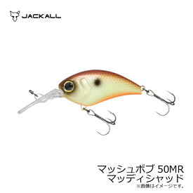 ジャッカル(Jackall) マッシュボブ50MR マッディシャッド /バスルアー 川島勉 クランクベイト 【釣具 釣り具 お買い物マラソン】