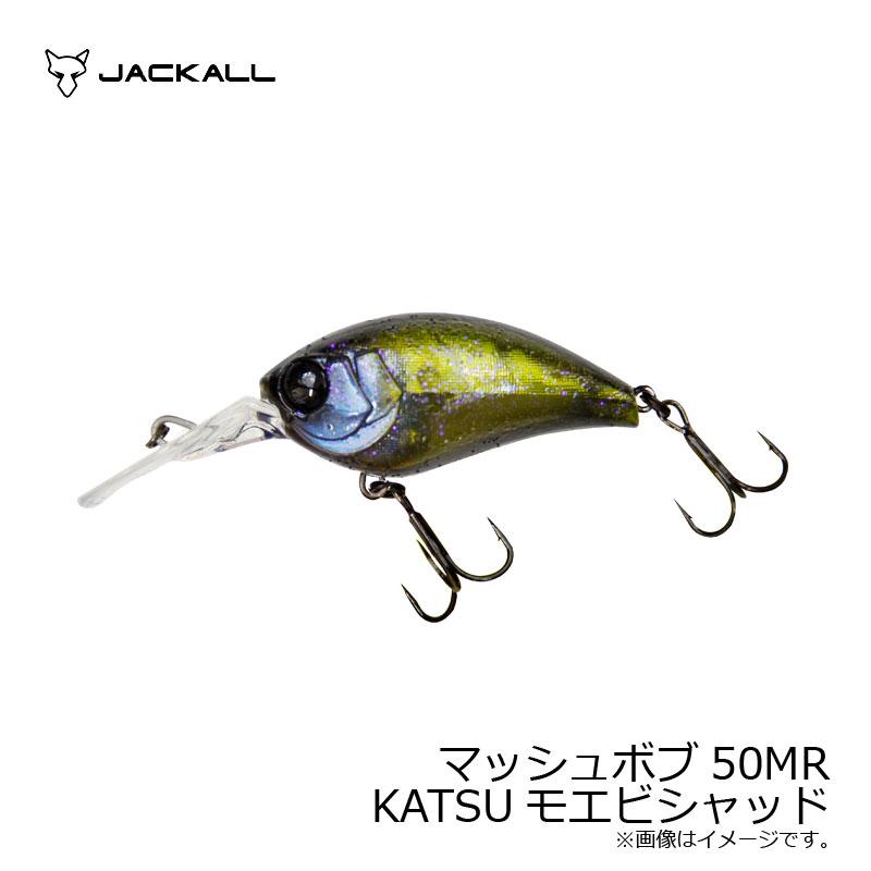 ジャッカル(Jackall) マッシュボブ50MR KATSUモエビシャッド /バスルアー 川島勉 クランクベイト