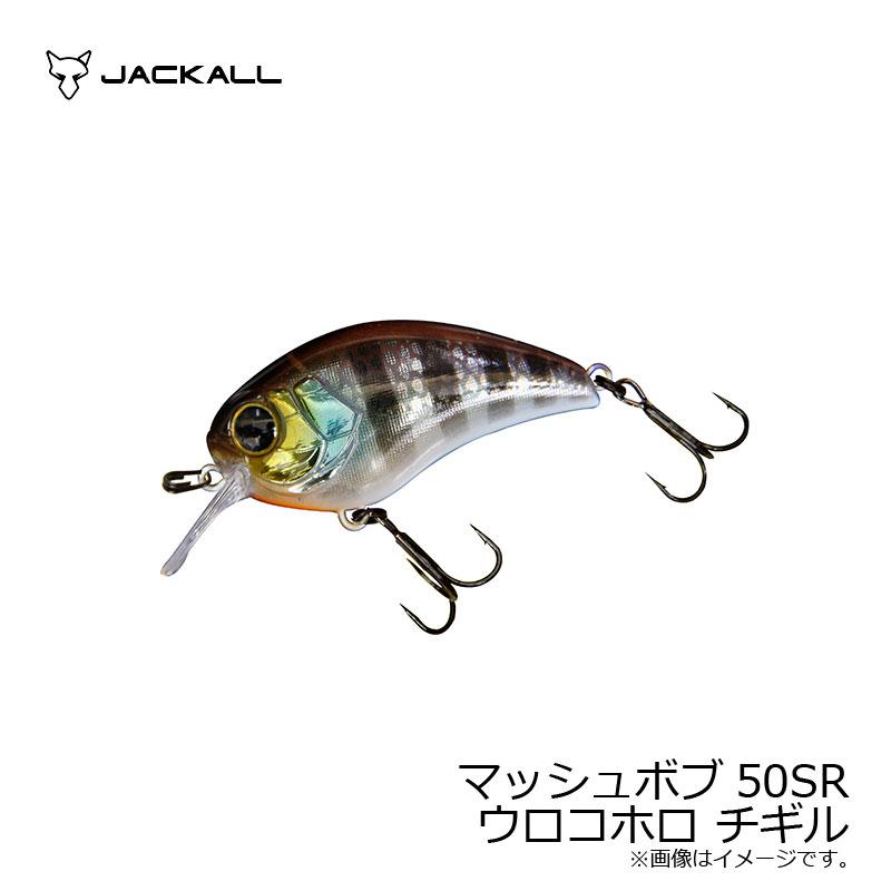 ジャッカル(Jackall) マッシュボブ50SR ウロコホロ チギル /バスルアー 川島勉 クランクベイト