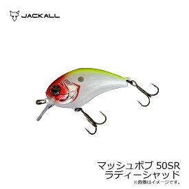 ジャッカル(Jackall) マッシュボブ50SR ラディーシャッド /バスルアー 川島勉 クランクベイト 【釣具 釣り具 お買い物マラソン】