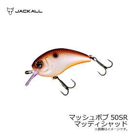 ジャッカル(Jackall) マッシュボブ50SR マッディシャッド /バスルアー 川島勉 クランクベイト 【釣具 釣り具 お買い物マラソン】