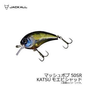 ジャッカル(Jackall) マッシュボブ50SR KATSUモエビシャッド /バスルアー 川島勉 クランクベイト 【釣具 釣り具 お買い物マラソン】