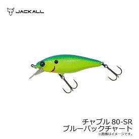 ジャッカル(Jackall) チャブル80SR ブルーバックチャート 【釣具 釣り具 お買い物マラソン】