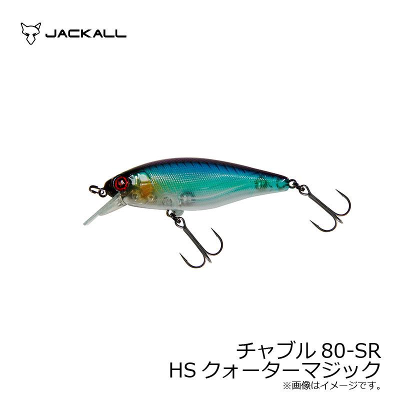 【お買い物マラソン】 ジャッカル(Jackall) チャブル80SR HSクォーターマジック