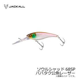 ジャッカル(Jackall) ソウルシャッド68SP ババタク公魚レーザー