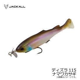 ジャッカル ディズラ115 ナマワカサギ