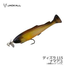 ジャッカル ディズラ115 ナマアユ