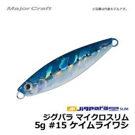 メジャークラフト ジグパラ マイクロスリム 5g #15 ケイムライワシ
