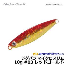 メジャークラフト ジグパラ マイクロスリム 10g #03 レッドゴールド