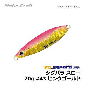 メジャークラフト ジグパラ・スローキャスティングモデル 20g ピンクゴールド 【釣具 釣り具 お買い物マラソン】