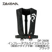 ダイワDF-2608インフレータブルライフジャケットフリーブラック9月末発売予定予約受付中/フローティングベストフロベ自動膨張肩掛け桜印桜マーク