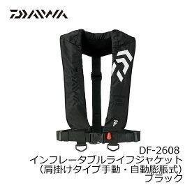 ダイワ DF-2608 インフレータブル ライフジャケット フリー ブラック /フローティングベストフロベ 自動膨張 肩掛け 桜印 桜マーク