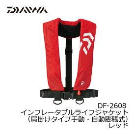 ダイワ DF-2608 インフレータブル ライフジャケット フリー レッド /フローティングベストフロベ 自動膨張 肩掛け 桜印 桜マーク