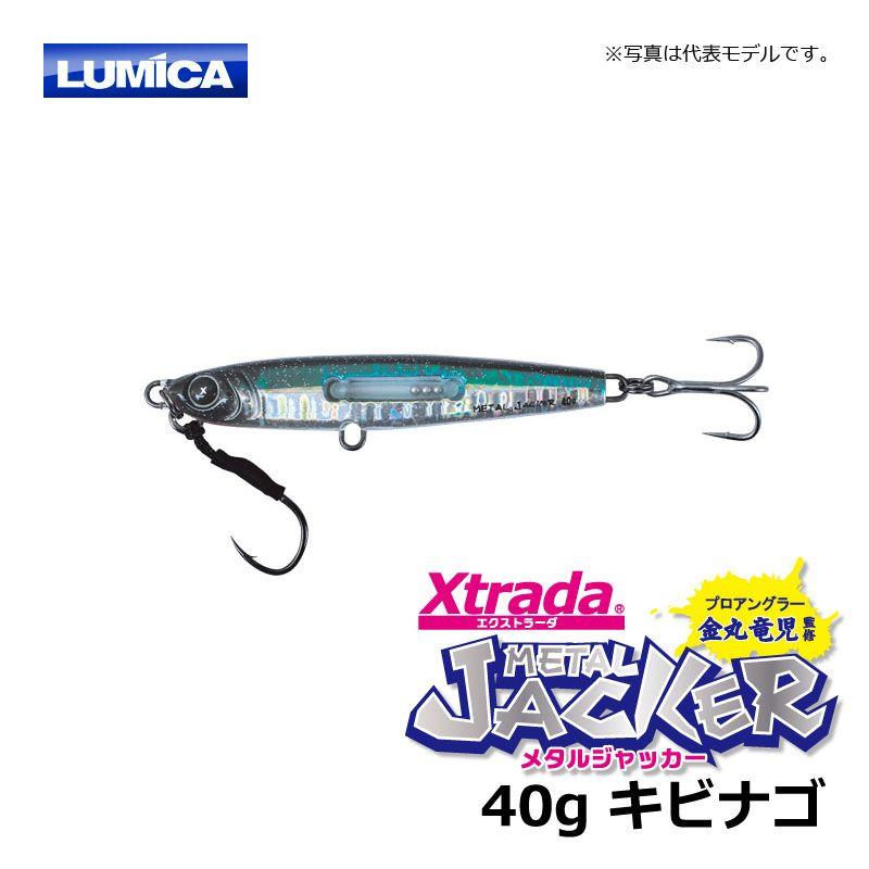 ルミカ Xtrade メタルジャッカー 40g キビナゴ / ケミホタル ルアー ジグ 金丸竜児