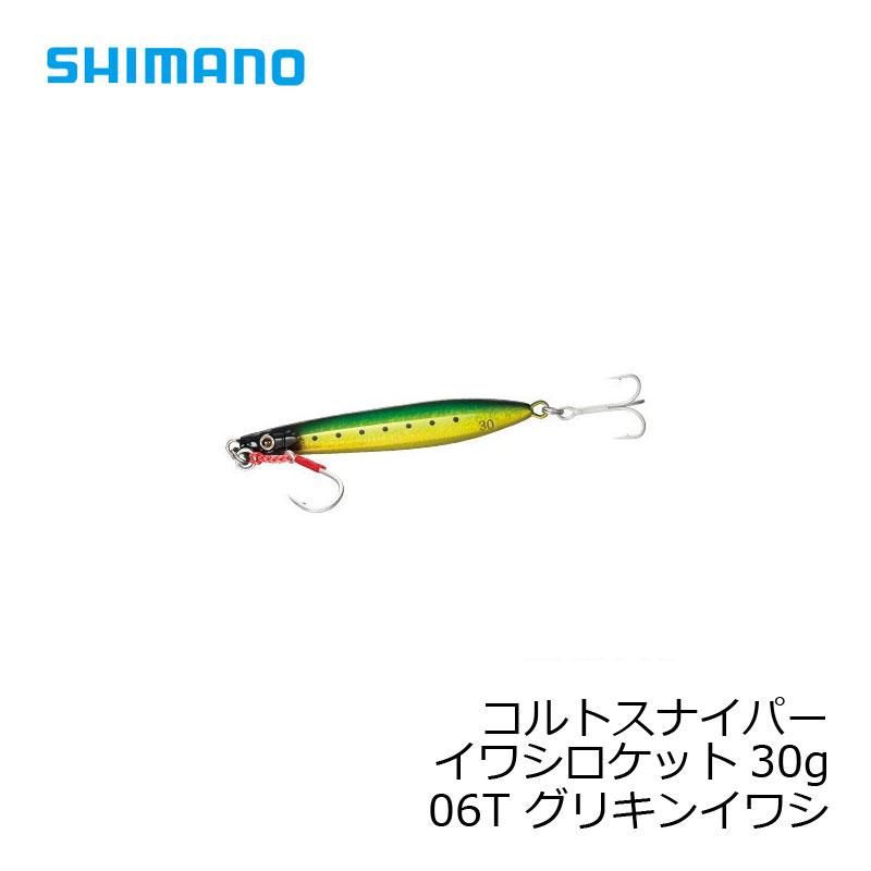 シマノ(Shimano) コルトスナイパー イワシロケット 30g JM-C30R 06T グリキンイワシ /ソルトルアー メタルジグ COLTSNIPER ショア ジギング