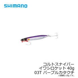 【お買い物マラソン】 シマノ(Shimano) コルトスナイパー イワシロケット 40g JM-C40R 03T パープルカタクチ /ソルトルアー メタルジグ COLTSNIPER ショア ジギング