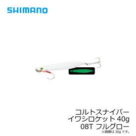 【お買い物マラソン】 シマノ(Shimano) コルトスナイパー イワシロケット 40g JM-C40R 08T フルグロー /ソルトルアー メタルジグ COLTSNIPER ショア ジギング