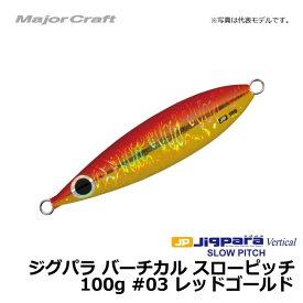 メジャークラフト ジグパラ バーチカル スローピッチ 100g レッドゴールド / メタルジグ
