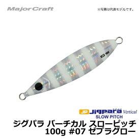 メジャークラフト ジグパラ バーチカル スローピッチ 100g ゼブラグロー / メタルジグ