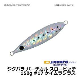 メジャークラフト ジグパラ バーチカル スローピッチ 150g ケイムラシラス / メタルジグ