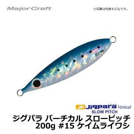 メジャークラフト ジグパラ バーチカル スローピッチ 200g ケイムライワシ / メタルジグ