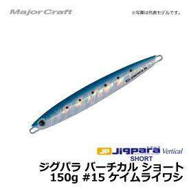メジャークラフト ジグパラ バーチカル ショート 150g ケイムライワシ / メタルジグ