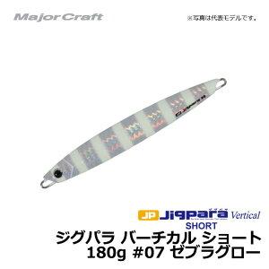 メジャークラフト ジグパラ バーチカル ショート 180g ゼブラグロー / メタルジグ 【釣具 釣り具】