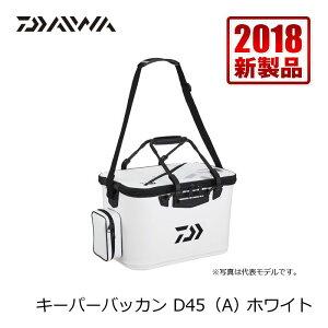 ダイワ(Daiwa) キーパーバッカン D 45(A) ホワイト / バッカン ダイワ(Daiwa) 活かし