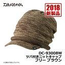 ダイワ(Daiwa) DC-93008W ツバ付きニットキャップ ブラウン フリー / 釣り 防寒 帽子 キャップ 【キャッシュレス5%還元対象】