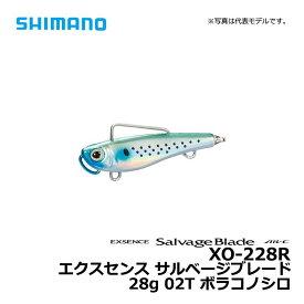 シマノ(Shimano) XO-228R エクスセンス サルベージブレード 28g 02T ボラコノシロ / シーバス ルアー スピンテールジグ 【釣具 お買い物マラソン】