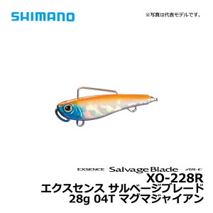 シマノ(Shimano) XO-228R エクスセンス サルベージブレード 28g 04T マグマジャイアン / シーバス ルアー スピンテールジグ 【釣具 釣り具 お買い物マラソン】