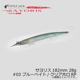 リトルジャック サヨリス 182mm 28g SAYORIS-182 #03 ブルーベイト/クリアホロRP