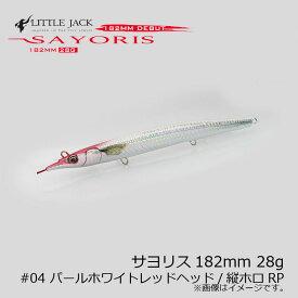 リトルジャック サヨリス 182mm 28g SAYORIS-182 #04 パールホワイトレッドヘッド/縦ホロRP