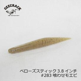 ジークラック ベローズスティック3.8インチ #283 喰わせモエビ