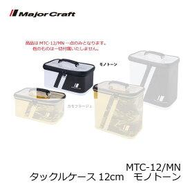 メジャークラフト MTC-12 タックルケース 12cm モノトーン