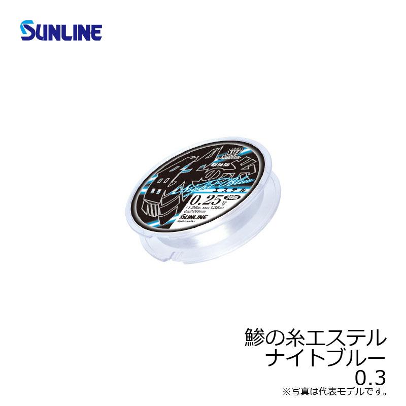 サンライン 鯵の糸エステル NightBlue ナイトブルー 0.3号 /ソルトライン アジング エステル ライン NSVライト対応