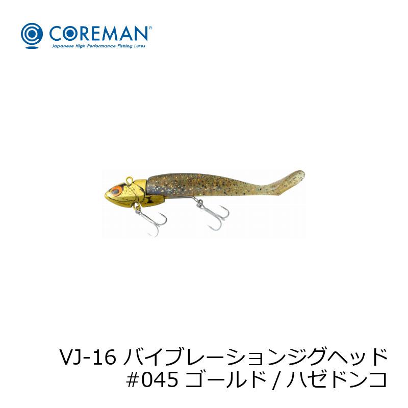 コアマン VJ-16 バイブレーションジグヘッド #045 ゴールド/ハゼドンコ