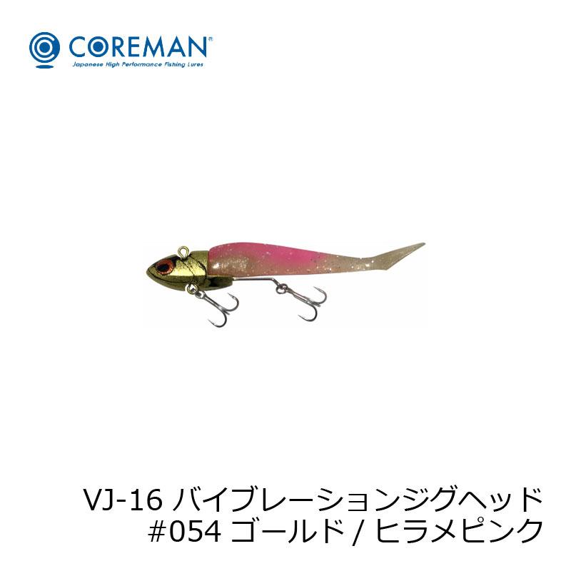 コアマン VJ-16 バイブレーションジグヘッド #054 ゴールド/ヒラメピンク
