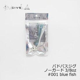 GIVS(ギブス) バドバスジグ ノーガード 3/8oz #001 blue fish /バスルアー スイムジグ スコーンリグ 琵琶湖 ラバージグ 【釣具 釣り具】