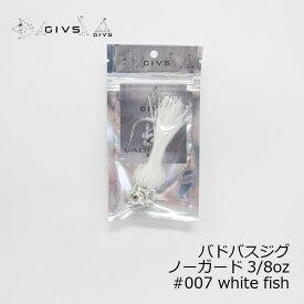 GIVS(ギブス) バドバスジグ ノーガード 3/8oz #007 white fish /バスルアー スイムジグ スコーンリグ 琵琶湖 ラバージグ 【釣具 釣り具】