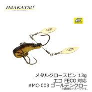 イマカツメタルクロースピン13gエコFECO対応#MC-009ゴールデンクロー