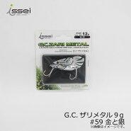 一誠G.C.ザリメタル12g#59金と銀/バスルアーメタルバイブ鉄板新色