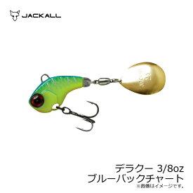 ジャッカル(Jackall) デラクー 3/8oz ブルーバックチャート 【釣具 釣り具】