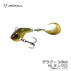 ジャッカル(Jackall) デラクー 3/8oz HLキンクロ 【釣具 釣り具】