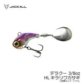 ジャッカル(Jackall) デラクー 3/8oz HLキラリワカサギ 【釣具 釣り具】