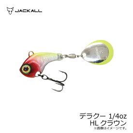 ジャッカル(Jackall) デラクー 1/4oz HLクラウン 【釣具 釣り具】