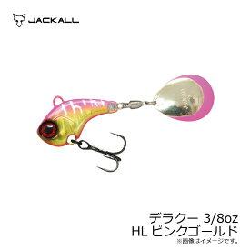 ジャッカル(Jackall) デラクー 3/8oz HLピンクゴールド 【釣具 釣り具】