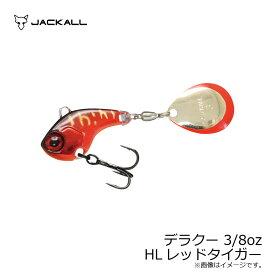 ジャッカル(Jackall) デラクー 3/8oz HLレッドタイガー 【釣具 釣り具】