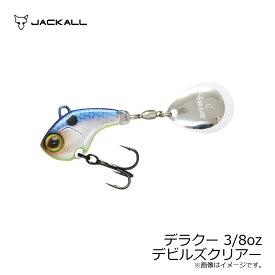 ジャッカル(Jackall) デラクー 3/8oz デビルズクリアー 【釣具 釣り具】