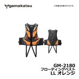 がまかつ GM-2180 フローティングベスト オレンジ LL / 釣り 救命胴衣 ライフベスト 【釣具 釣り具】